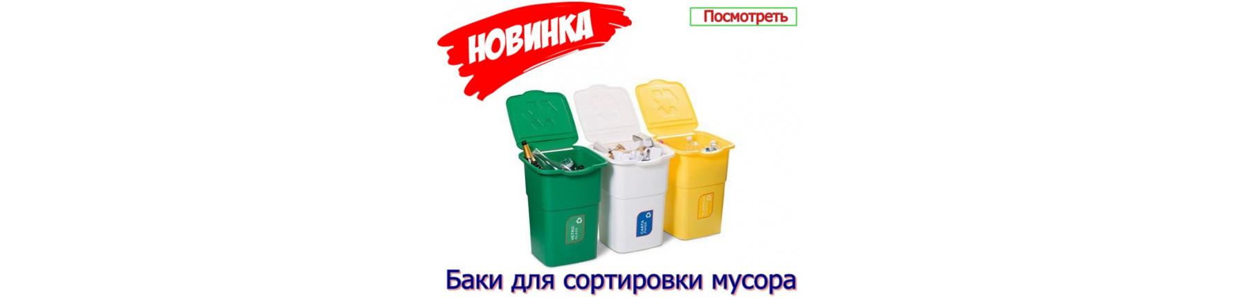 для сортировки мусора