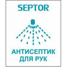 """Наліпка """"Антисептик для рук"""" NT5001"""