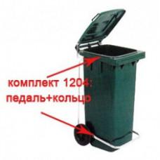 Комплект кільце і педаль для контейнера 120л 1204U
