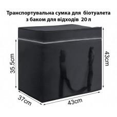 Сумка для транспортировки биотуалета 20 л 642-20