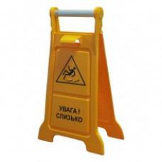 Табличка попереджувальна TABL-0002